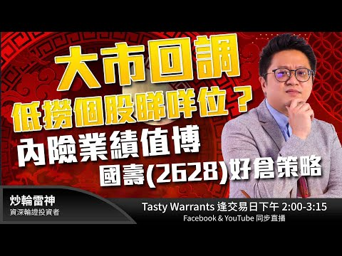 TASTY WARRANT Live 2021-10-27   港股財經直播   窩輪牛熊證