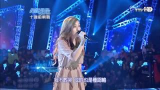 【超級偶像 20121222 】梁心頤 : 不敢哭