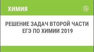 Решение задач второй части ЕГЭ по химии 2019