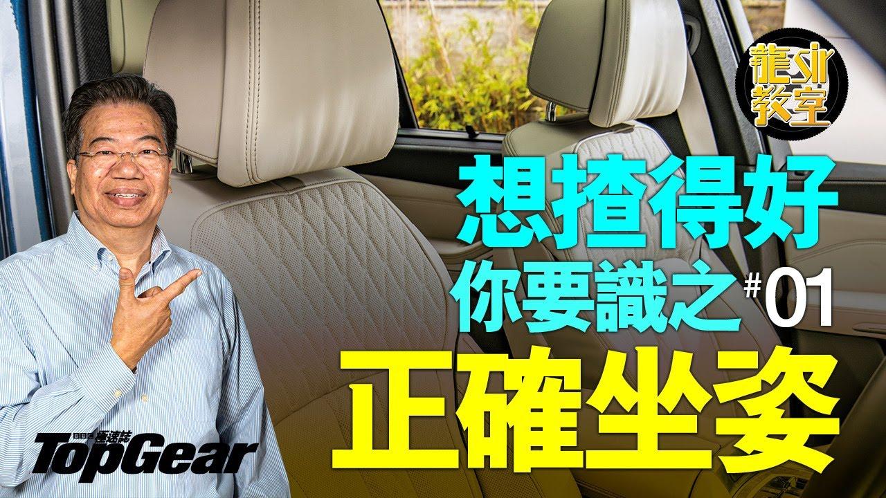 【龍Sir教室 Ep11】坐得好自然揸得好(內附字幕)|TopGear HK 極速誌