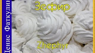 Зефир домашний рецепт на Агар-агаре / Zephyr