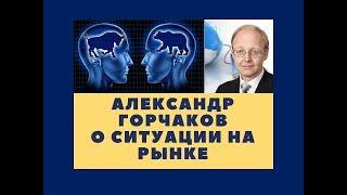Александр Горчаков о ситуации на фондовом рынке и в экономике