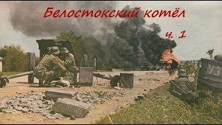 Белостокский котёл ч.1 (близ Белостока, СССР, 1941 год)