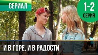 ▶️ И в горе, и в радости 1 и 2 серия - Мелодрама | Фильмы и сериалы - Русские мелодрамы
