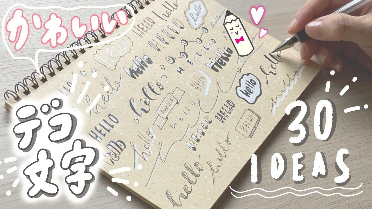 【簡単】可愛い文字の書き方【デコ文字】手帳・ノート・日記におすすめ!30アイデア!