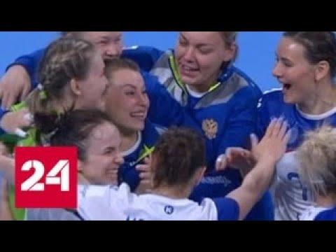 Гандбол. На чемпионате Европы россиянки стартовали с победы - Россия 24