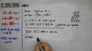 Упражнение 1567. Математика 5 класс Виленкин Н.Я.