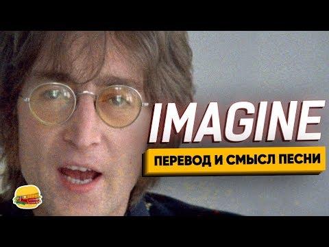 Скрытый смысл песни Imagine John Lennon. ИЗУЧЕНИЕ АНГЛИЙСКОГО ПО ПЕСНЯМ.