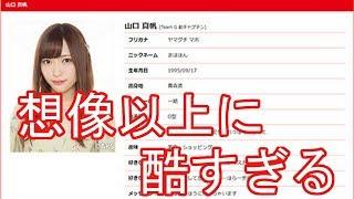 新潟を拠点に活動しているアイドルグループ「NGT48」のメンバー、山口真帆さんが2018年12月、新潟市内の自宅の玄関先でファンの男性2人に襲われ...