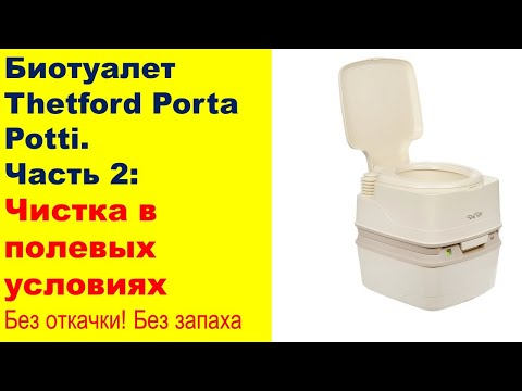 Чистка Биотуалета без запаха Thetford Porta Potti 165 Luxe в полевых условиях