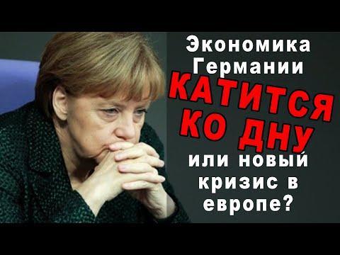 Экономика Германии стремительно падает и гибнет. Кризис в Европе