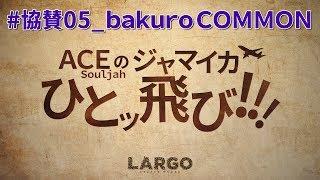 "LARGO create works 企画 第1段 ""ACEsouljhaのジャマイカひとッ飛び!!!..."