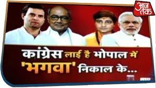 कांग्रेस लाई है भोपाल में 'भगवा' निकाल कर... | Halla Bol Anjana Om Kashyap के साथ