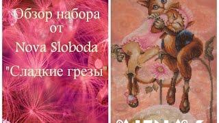 """Обзор набора от Nova Sloboda """"Сладкие грезы"""""""