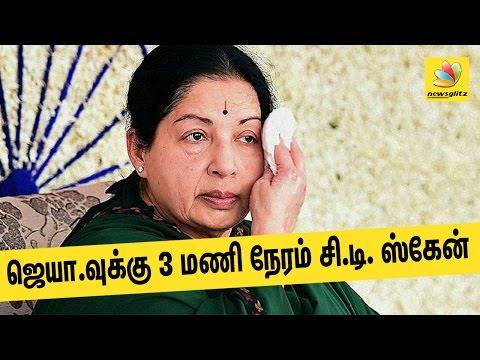 3 hours CT scan for Jayalalitha | Latest Tamil Nadu CM Health Condition