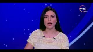 الأخبار - موجز أخبار الثانية عشر لأهم وأخر الأخبار مع دينا عصمت - الخميس 10-8-2017