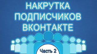 Как раскрутить группу в ВК. Часть 2. Где взять подписчиков в группу ВКонтакте?