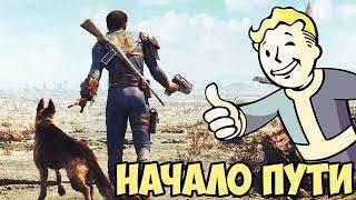 Fallout 4 1 - Начало пути