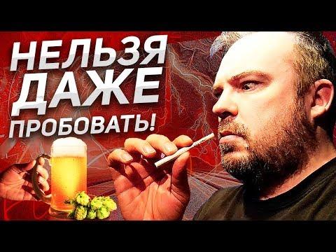 Алкоголь, наркотики, сигареты / Почему нельзя даже пробовать?? Как бросить пить и употреблять? ТИХИЙ