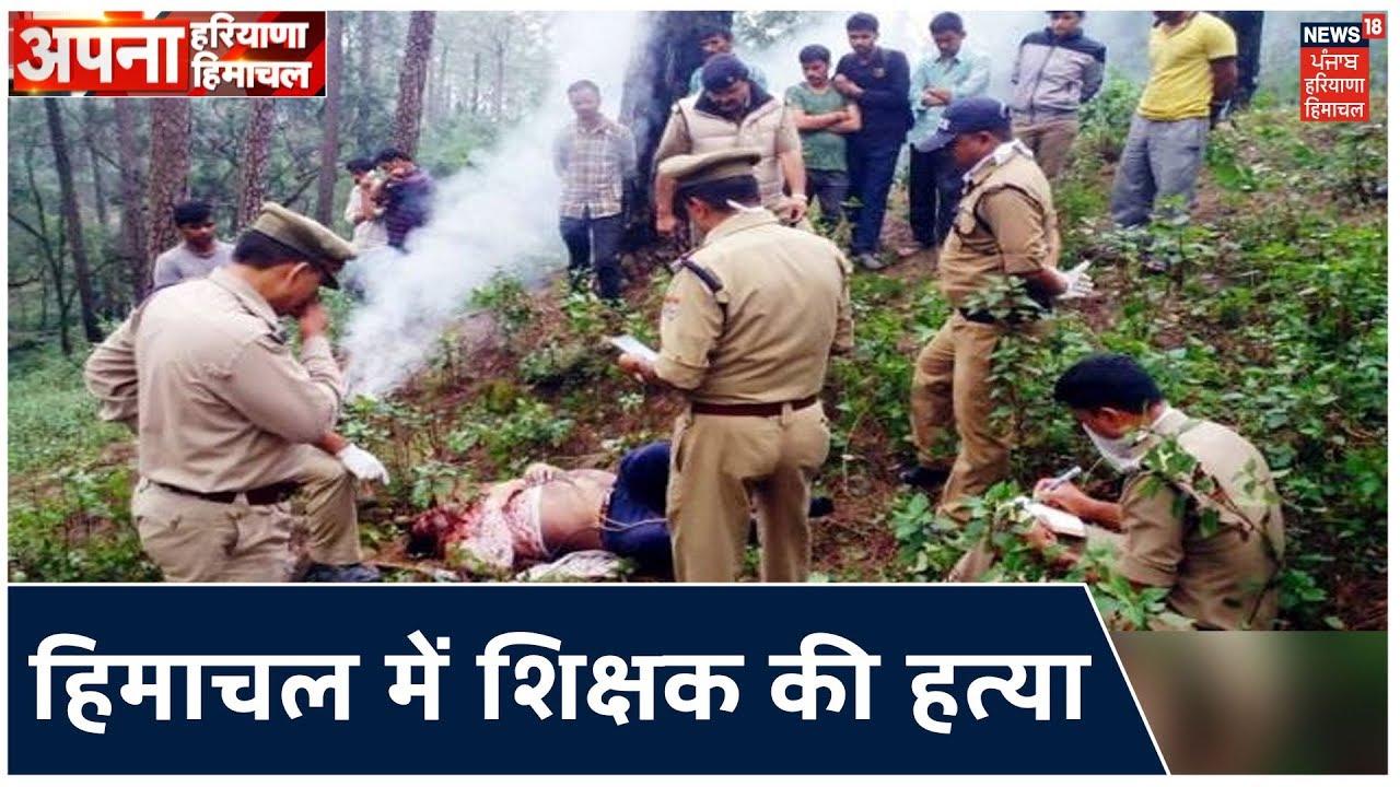 Download Teacher Murder in Kangra: हिमाचल में शिक्षक की हत्या, शव खाई में फेंका