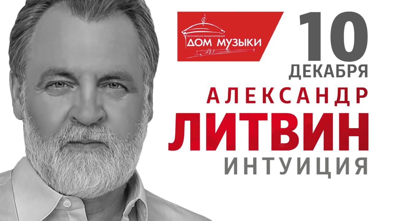 "10 декабря лекция Александра Литвина ""Интуиция"""