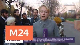 Обвиняемого в убийстве ребенка в Серпухове отправили в психиатрическую клинику - Москва 24