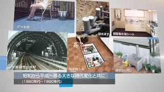 100周年記念サイト  タキロンシーアイ株式会社
