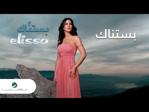 Elissa … Bastanak | إليسا … بستناك