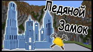 видео: ЛЕДЯНОЙ ЗАМОК и ОЛИМПИАДА в майнкрафт !!! - БИТВА СТРОИТЕЛЕЙ #7 - Minecraft