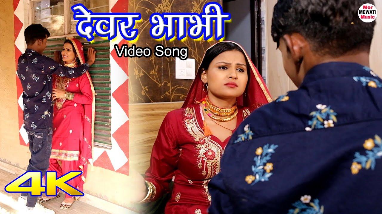 Devar Bhabhi देवर भाभी (4k Video Song) Sahun Khan Sanju Sahjadi || Chanchal New Mewati Song 2021