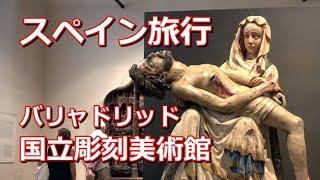 スペイン旅行 バリャドリッド 「国立彫刻美術館」Museo Nacional de Escultura, Valladolid