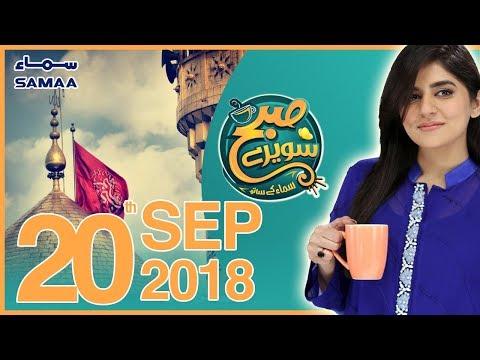 9th Muharram | Subh Saverey Samaa Kay Saath | Sanam Baloch | SAMAA TV | Sep 20 , 2018