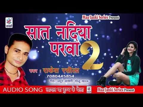 ( NEW ) सात नदिया परवा 2 ( REMIX ) - New Bhojpuri Remix Hit Song 2019 - Rakesh Rasila