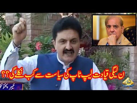 Noon League Ki Qayadat Laptop Ki Siyasat Se Kab Niklay Gi? | Ajmal Wazir briefs Media in Pashawar