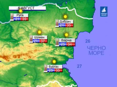 ТВ Черно море - Прогноза за времето 06.08.2017 г.