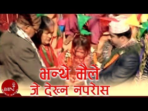 Bhanthe Maile Je Dekhana Naparos By Pasupati Sharma and Muna Thapa