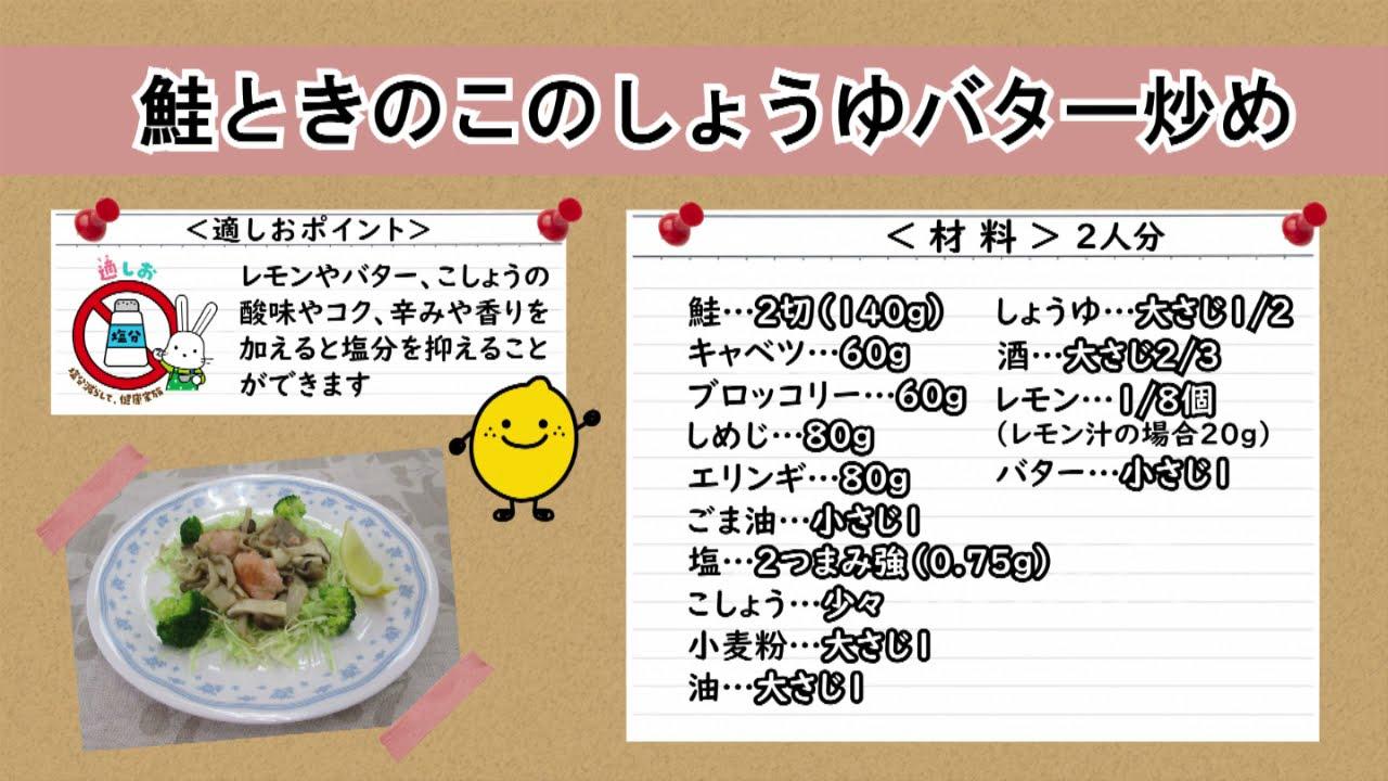 【適しおレシピ】鮭ときのこのしょうゆバター炒め