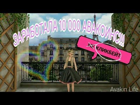 ЗАРАБОТАЛА 10 000 АВАКОИНС!?/Как заработать много денег?/Avakin Life/КЛИКБЕЙТ