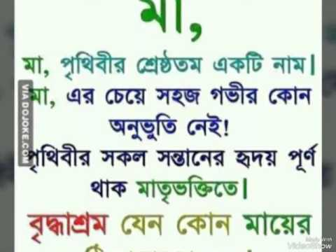 Best Quote In Bengali Language Youtube