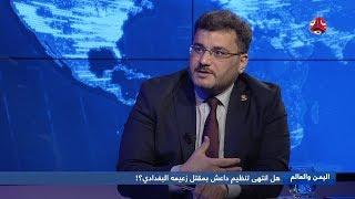 هل انتهى تنظيم داعش بمقتل زعيمه البغدادي ؟! | اليمن والعالم