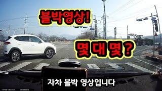 사고 현장 출동 블박영상