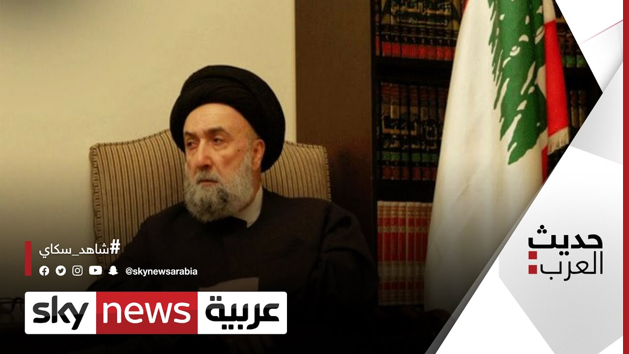 الجزء الثاني مع المرجع الشيعي السيد علي الأمين |#حديث_العرب  - نشر قبل 32 دقيقة