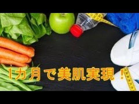 食事と生活の改善リスト  1カ月で美肌実現!【健康】