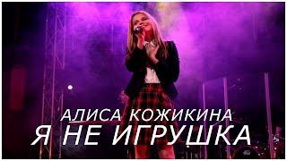 Алиса Кожикина - Я НЕ ИГРУШКА (Сольный концерт в Санкт-Петербурге)