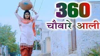 ये सुपरहिट हरयाणवी न्यू सांग आपको देखना ही पड़ेगा 360 चौबारे आली Pooja Punjaban