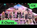 K-Choreo 6K 트와이스 직캠 Dance The Night Away TWICE Choreography l @MusicBank 200626