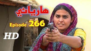 Hareyani Ep 266 -Sindh TV Soap Serial  - 19-7-2018 - HD1080p -SindhTVHD-Drama