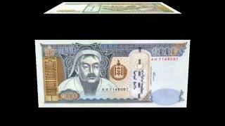 Деньги мира Монгольский тугрик