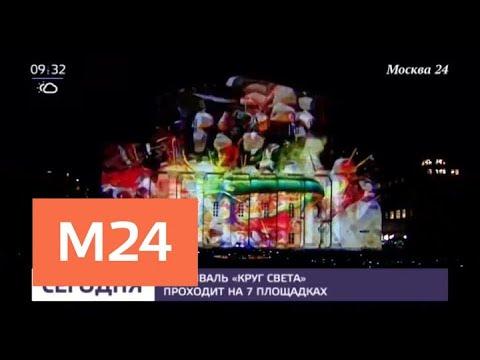 Фестиваль 'Круг света' стартовал в Москве - Москва 24