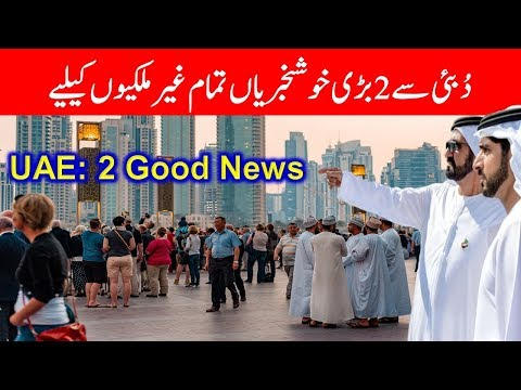UAE: 2 Good News from Dubai for All foreigners - UAE visa and immigration updates.